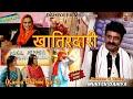 Episode: 182 खातिरदारी   Mukesh Dahiya   Haryanvi Comedy Web Series   DAHIYA FILMS