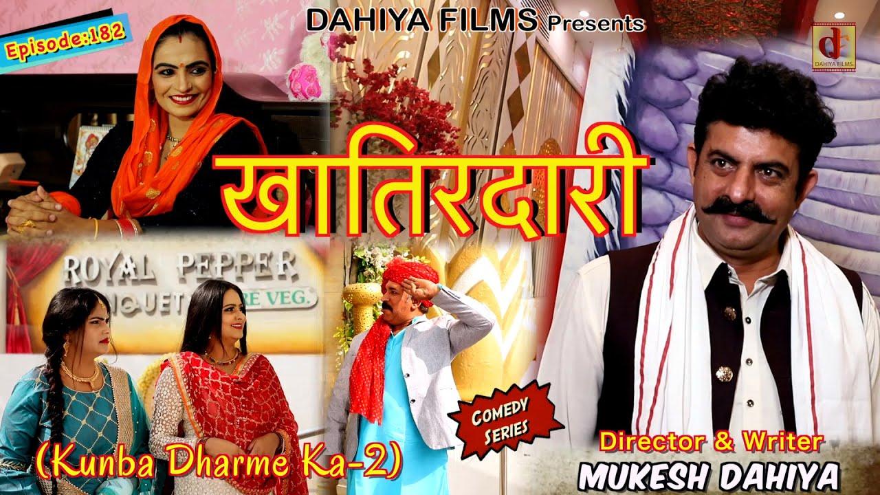 Episode: 182 खातिरदारी | Mukesh Dahiya | Haryanvi Comedy Web Series | DAHIYA FILMS