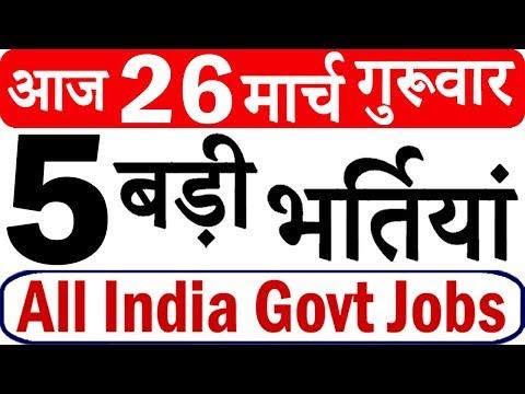 Today Govt Jobs || 26 मार्च 2020 की 5 बड़ी भर्तियां #502 || Latest Government Jobs 2020
