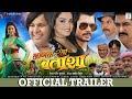 Lagal Raha BATASHA   Bhojpuri Movie   OFFICIAL TRAILER   Manoj Tiger, Aamrapali Dubey, Avinash Dubey