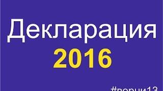 Как заполнить налоговую декларацию за 2016 год #какзаполнить