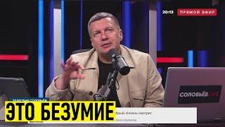 Соловьев в ШОКЕ! Властелин колец - НАША ИСТОРИЯ и Запрет РАДУГИ