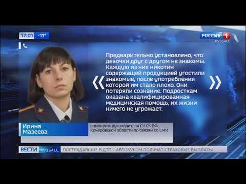 В Кузбассе школьницы отравились снюсами