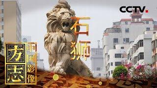 《中国影像方志》 第92集 福建石狮篇 1400多年前的蛮荒之地,今日竟是这副模样? | CCTV科教