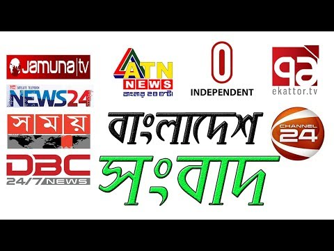 Bangladesh News Channel | All News Channel  Bangladesh | S/A MEDIA LTD