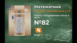 Задание № 82 - Математика 5 класс (Никольский С.М., Потапов М.К.)
