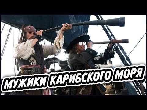 """""""Пираты Карибского моря"""" в наше время (Переозвучка)"""