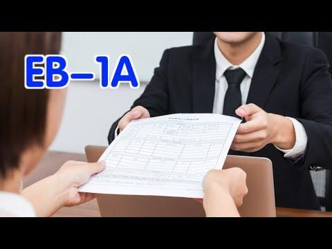 如何准备材料提高EB1A的通过率?|移民美国EB1A Green Card Approval Rate