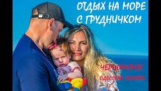 Отдых на море 2019!  Украина Одесская область г.Черноморск