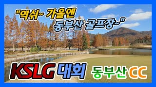 KSLG대회 | 동부산CC | 꼬시래기골프