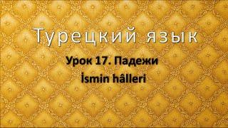 Турецкий язык. Урок 17. Падежи. İsmin halleri