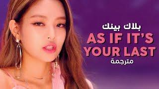 BLACKPINK - As If It's Your Last / Arabic sub | أغنية بلاك بينك / مترجمة