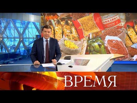"""Выпуск программы """"Время"""" в 21:00 от 27.03.2020"""