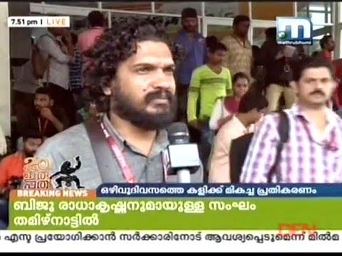 Kerala Chalachithra Academy, IFFK 2015, eBuzz on Ozhivu Divasathe Kali