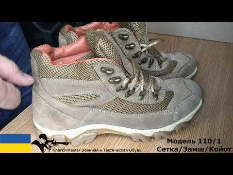 Мужские Тактические ботинки Модель 110/1 сетка/замш/койот