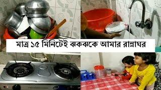 যেভাবে ঝকঝকে রাখি আমার রান্নাঘর । Night Time Kitchen Cleaning Routine | Preparation for Sleeping