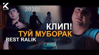 REST Pro (RaLiK) - Туй Муборак (Клипхои Точики 2020)