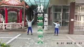 華南高商-浩角翔起-郊遊交很久 (仿拍MV)