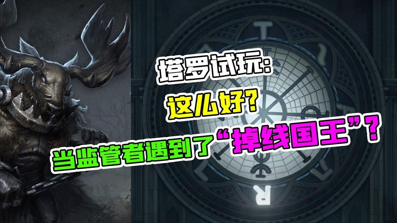 """第五人格Identity V:塔罗试玩!第一把玩监管遇到了""""掉线国王""""?【追梦大男孩解说】"""