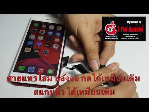 สายแพรจอขาด iphone 7 / 7plusสายแพรโฮม iphone 7  iphone 7plus การเปลี่ยนสายแพร ปุ่มโฮม iphone 7plus