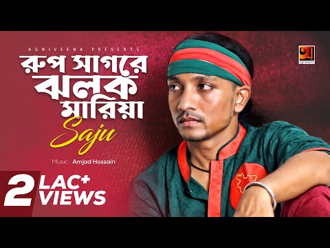 Roopsagore Jholok Maria | by Saju | Album Bhabia Dekho Re | Official Music Video