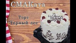 Торт Черный лес / Schwarzwälder Kirschtorte / Black Forest Cake (Шоколадный бисквит с вишней)
