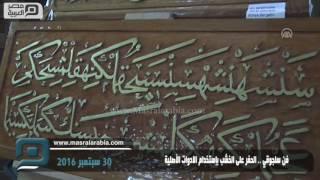 مصر العربية | فن سلجوقي .. الحفر على الخشب بإستخدام الادوات الأصلية