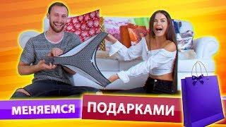 Download МЕНЯЕМСЯ ПОДАРКАМИ ft  Руслан Кузнецов Mp3 and Videos