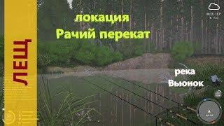 Русская рыбалка 4 - река Вьюнок - Лещ на перекате