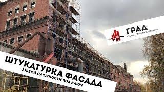 видео Ремонт фасадов зданий, жилых домов в Москве