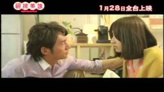 《雞排英雄》預告-愛情篇 1月28日 全台上映
