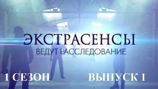 Экстрасенсы ведут расследование на ТНТ Сезон 1 Выпуск 1