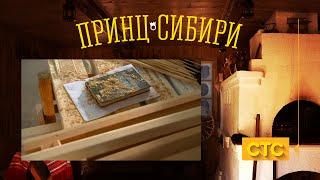 Принц Сибири: Евгений Онегин по-пихтински!
