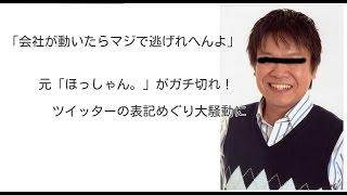 以前は「ほっしゃん。」の芸名で親しまれていたお笑い芸人の星田英利さ...