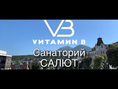 Группа VИТАМИN B | КАВКАЗ | «САЛЮТ» | КОНЦЕРТ