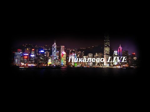 Flying☀Пикалево LIVE