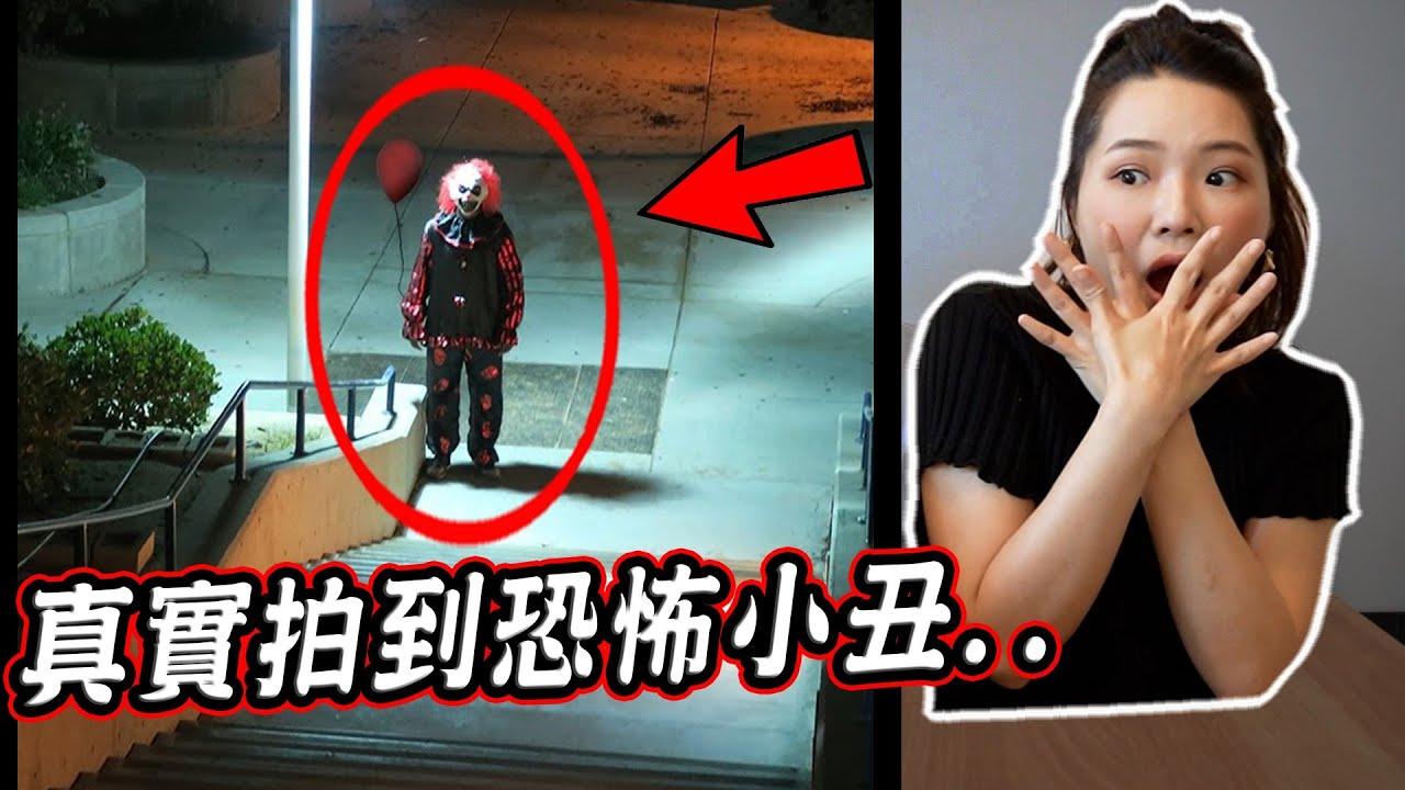 四個疑似真實拍到小丑的恐怖影片 4 Real Clowns Caught on Camera|都市傳說|【希露弟弟啃雞腿】