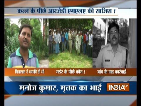 Darbhanga Businessman Murder: RJD MLA Lalit Yadav Behind Murder, Alleges  Victim's Family