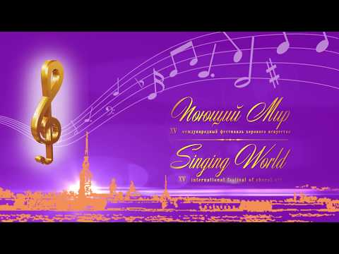 """Singing World"" 2017 Competitions of category 6, Vocal ensembles, participant 6."