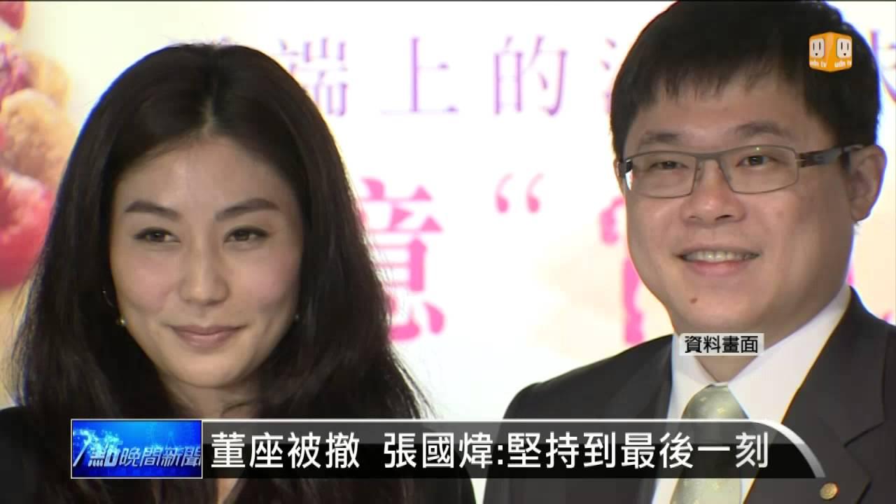 【2016.03.11】董座被撤 張國煒:堅持到最後一刻 -udn tv - YouTube