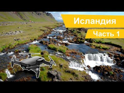 Исландия Cъемка с дрона 1я часть
