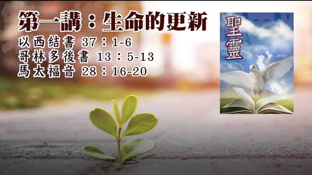 【生命系列】聖靈,第一講:生命的更新(粵)
