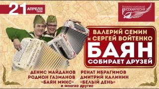 БАЯН СОБИРАЕТ ДРУЗЕЙ 21 04 15