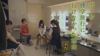 劇場公開オムニバス映画「アリスインプロジェクトtheMOVIE」 『ボクが修...