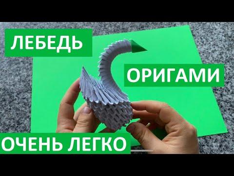 #1🦢Как сделать ЛЕБЕДЯ из бумаги без клея 🦢 Модульное оригами лебедь 🦢DIY 3D Origami Swan