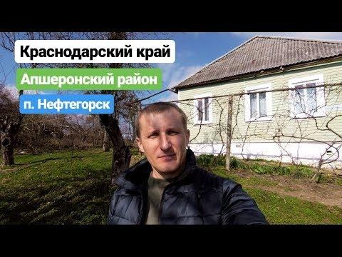 Домик в п. Нефтегорск / Цена 1 600 000 / Недвижимость в Апшеронске