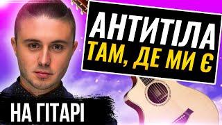 🇺🇦 Антитіла - TDME (Там, де ми є) (на гітарі від MuseTANG)
