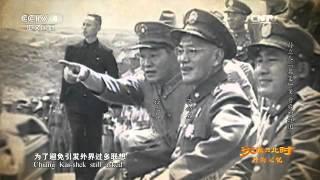 """20160301 天涯共此时  台海记忆:孙立人""""兵变""""案背后的谜团"""