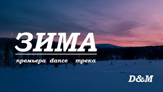 D&M - Зима [авторский трек]