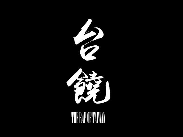 台饒 -【台饒/The Rap of Taiwan】
